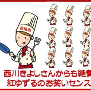 西川きよしさんからも絶賛!紅ゆずるのお笑いセンス