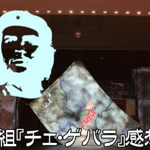 月組『チェ・ゲバラ』感想1 轟悠×原田 限界チャレンジが見事