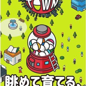 【回す放置ゲーム】可愛いくて面白いカプセルタウンの全キャラ・街並み・攻略・レビュー・まとめ