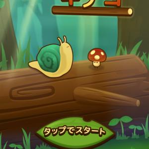 【癒し系放置ゲームアプリ】のこのこキノコの全キノコ・実績・攻略・レビュー・まとめ