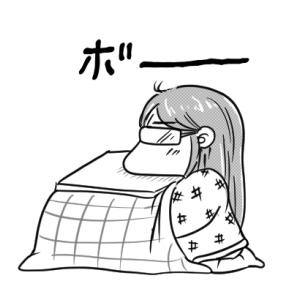 私は、疲れている。