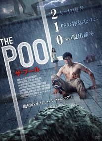 THE POOL ザ・プール