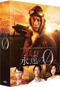 永遠の0(テレビドラマ版)