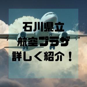 【写真付き口コミ】石川県立航空プラザを詳しく紹介!【石川県室内の遊び場】