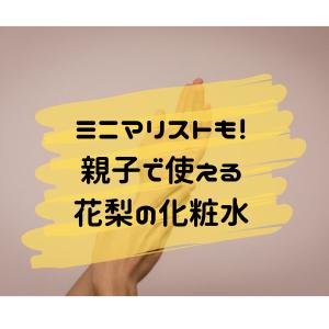 【ミニマリスト】家族・親子で使える荒れ性用の花梨の化粧水!オールインワン!