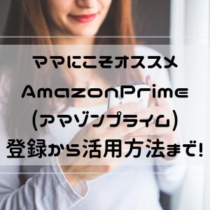 ママにこそオススメなAmazonPrime(アマゾンプライム)!登録の仕方から活用方法まで!