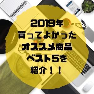 2019年オススメな商品ベスト5を紹介します!!