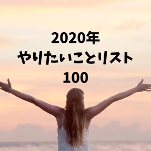 2020年やりたいことリスト100