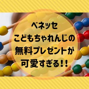 ベネッセこどもちゃれんじの無料プレゼントが可愛すぎる!!