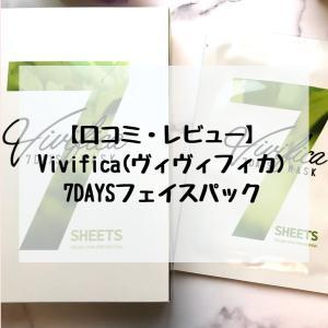 【口コミ・レビュー】Vivifica(ヴィヴィフィカ)7DAYSフェイスパックを使用してみた感想!
