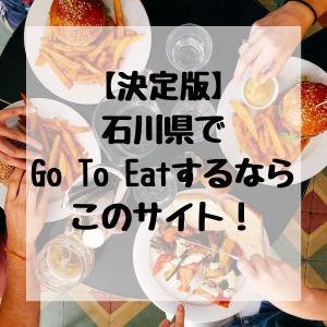 【決定版】石川県でGoToEatするならこのサイト!