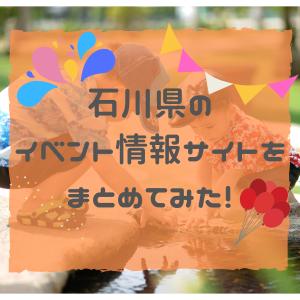 石川県の子どものイベント情報をまとめてみた!