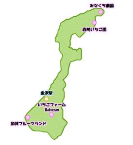 石川県のいちご狩りスポットまとめてみた!