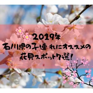 2019年石川県で子連れ花見のオススメはここ!