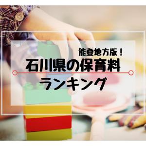 石川県の保育料比較・ランキング【能登地方版】