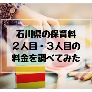 石川県の保育料2人目3人目を調べてみた