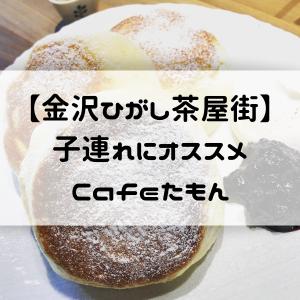 【金沢ひがし茶屋街】子連れにオススメCafeたもん