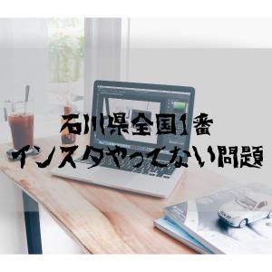 石川県全国で1番インスタやってない問題