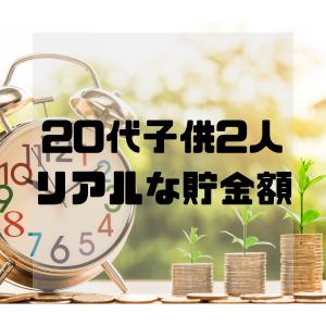 20代子供2人のリアルな貯金額【世帯年収800万】