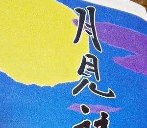 十三夜・仙太郎さんのお月見団子