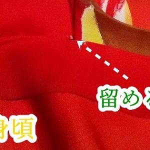 振袖から真綿の綿入れ袢纏にリメイクの作り方9(お袖の留めと袖付け)