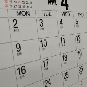 第70回税理士試験の日程が決定!