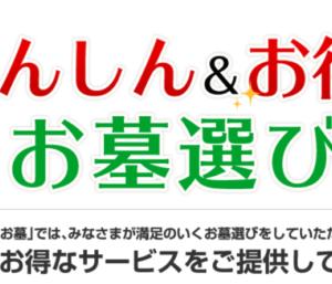 日本最大のお墓比較サイトです #お墓 #霊園 #墓地 #終活