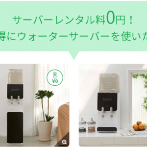 サーバー代は無料で富士山の天然水が自宅で飲めます #ミネラルウィーター #富士山 #天然水