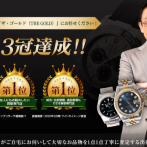 眠っている時計を現金化する時計の買取り #時計 #時計買取 #買取