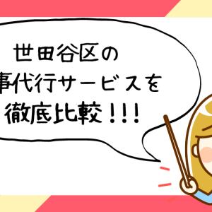 東京都世田谷区で評判の良いおすすめ家事代行サービス会社ランキング49選!!