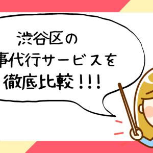 東京都渋谷区で評判の良いおすすめ家事代行サービス会社ランキング53選!!