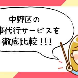 東京都中野区で評判の良いおすすめ家事代行サービス会社ランキング47選!!