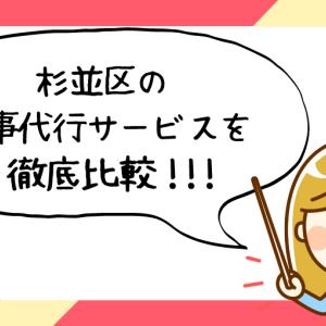 東京都杉並区で評判の良いおすすめ家事代行サービス会社ランキング53選!!