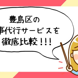 東京都豊島区で評判の良いおすすめ家事代行サービス会社ランキング53選!!