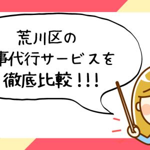 東京都荒川区で評判の良いおすすめ家事代行サービス会社ランキング46選!!