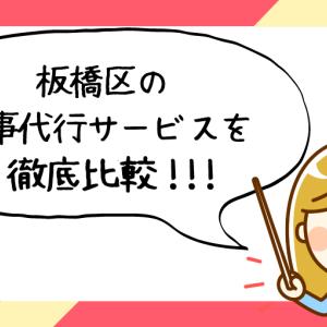 東京都板橋区で評判の良いおすすめ家事代行サービス会社ランキング47選!!