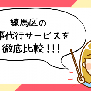 東京都練馬区で評判の良いおすすめ家事代行サービス会社ランキング53選!!