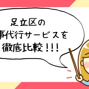 東京都足立区で評判の良いおすすめ家事代行サービス会社ランキング53選!!