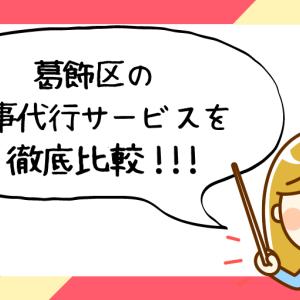 東京都葛飾区で評判の良いおすすめ家事代行サービス会社ランキング53選!!
