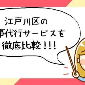 東京都江戸川区で評判の良いおすすめ家事代行サービス会社ランキング48選!!