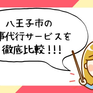 八王子市で評判の良いおすすめ家事代行サービス会社ランキング53選!!