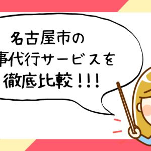 名古屋市で評判の良いおすすめ家事代行サービス会社ランキング16選!!