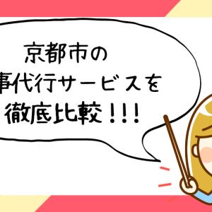 京都市で評判の良いおすすめ家事代行サービス会社ランキング16選!!