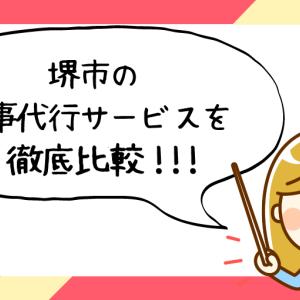 堺市で評判の良いおすすめ家事代行サービス会社ランキング18選!!