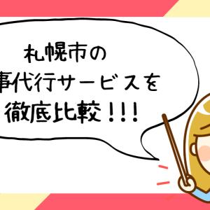 札幌市で評判の良いおすすめ家事代行サービス会社ランキング16選!!