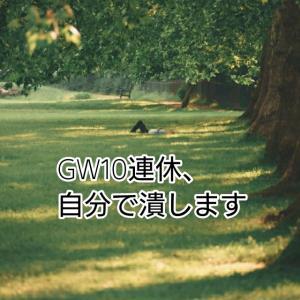GW10連休でも私が会社に出社する理由(転職後の喜び14)