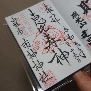 里の宮 湯殿山神社|羽州山形 七福神めぐり 恵比寿神を奉る神社 – 山形市 –