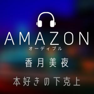 Audibleで聴く小説|香月美夜 本好きの下克上 ナレーターは、アニメ版と同じ 井口さん!