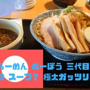 らーめん ぬーぼう 三代目|丸鶏 スープ? 極太ガッツリ麺 – 山形市 –