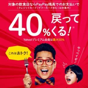 PayPayで40%還元キャンペーン|山形 で対象の店舗は?